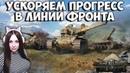 Быстро берем уровни в Линии фронта Взводы со зрителями World of Tanks Девушка артавод