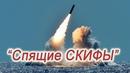Ракеты России, которые лежат на дне океана в режиме ожидания команды пуск