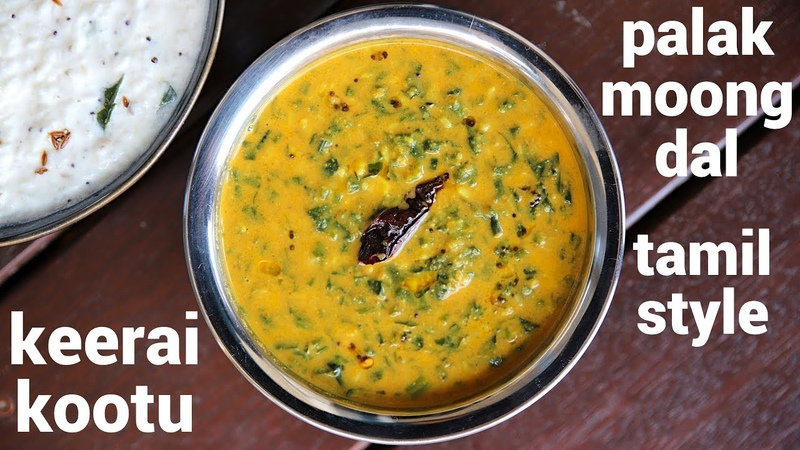 Keerai kootu recipe spinach moong dal அரை கீரை கூட்டு keerai molagootal spinach kootu