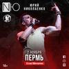 NЮ | Николаенко Юрий | Пермь |MICHURIN