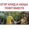 Егор Крид feat. Нюша - Музыка вкуснее с Lays