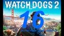 Watch Dogs 2 Вотч Догс 2 прохождение игры. Часть 16. Пакеты с деньгами