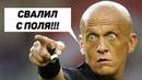 НИКОГДА НЕ ДЕЛАЙ ТАК иначе будет 3 красных карточки Футбольный топ @120 ЯРДОВ