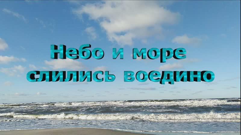 Небо и море слились воедино