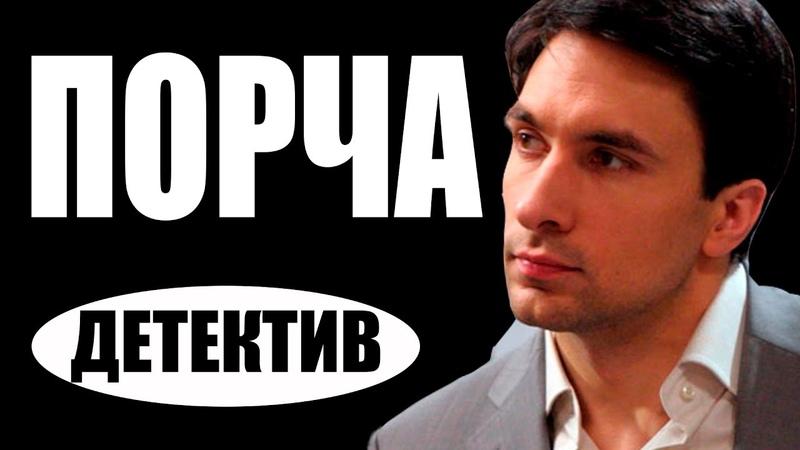 Порча (2016) русские детективы 2016, фильмы про криминал movie 2017