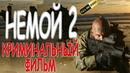 НЕМОЙ 2 Русские боевики и детективы новинки 2018 HD 1080P
