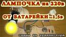 💡 Как зажечь лампочку на 220 вольт от пальчиковой батарейки на 1 5 в По просьбам зрителей