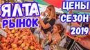Ялта 2019. Цены на рынке. Сезонные фрукты, овощи, цены на мясо. Центральный рынок.Отдых в Крыму 2019