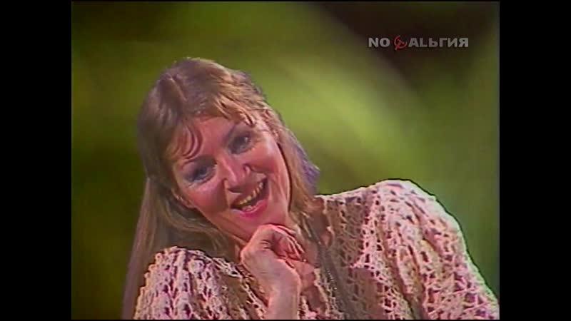 Анна Герман - Ждите Весну