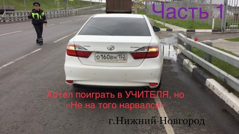 Учителя на дороге Часть 1 Не на того нарвался Автохам на Тойоте О160ВН152 Заранее перестраиваемый