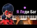 Леди Баг и Супер Кот опенинг It's Ladybug ● караоке PIANO KARAOKE ● ᴴᴰ НОТЫ MIDI