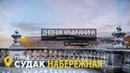 Судак.Судак 2019. Крым. Прогулка по набережной Судак 2019. Отдых в Крыму.