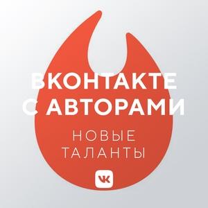 ВКонтакте с авторами: Новые таланты