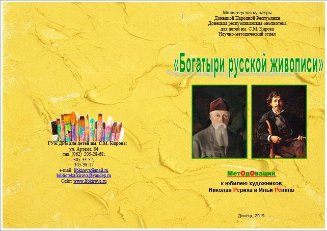 научно-методический отдел, Донецкая республиканская библиотека для детей, издательская деятельность