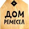 СТАРОМОНЬИНСКИЙ ДОМ РЕМЁСЕЛ