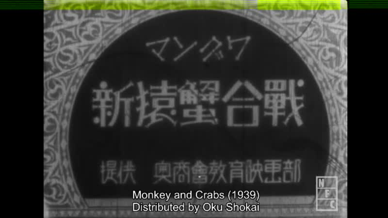 Новое сражение обезьяны и краба (1939) / Shin Saru Kani Gassen (1939) [Eng sub] 1939