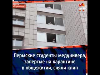 Пермские студенты медуниверситета, запертые на карантине в общежитии, сняли клип