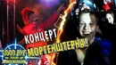 GOOD BYE TOUR MORGENSHTERN | КОНЦЕРТ МОРГЕНШТЕРНА В ПЕРМИ 11.03.2019