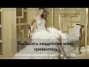 """Как сшить свадебную юбку """"Хризантему """""""