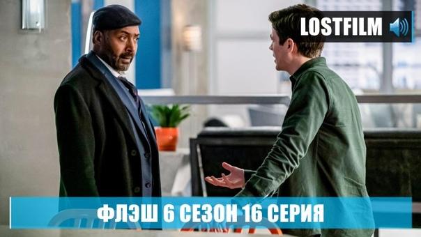 Флэш 6 Сезон 16 Серия