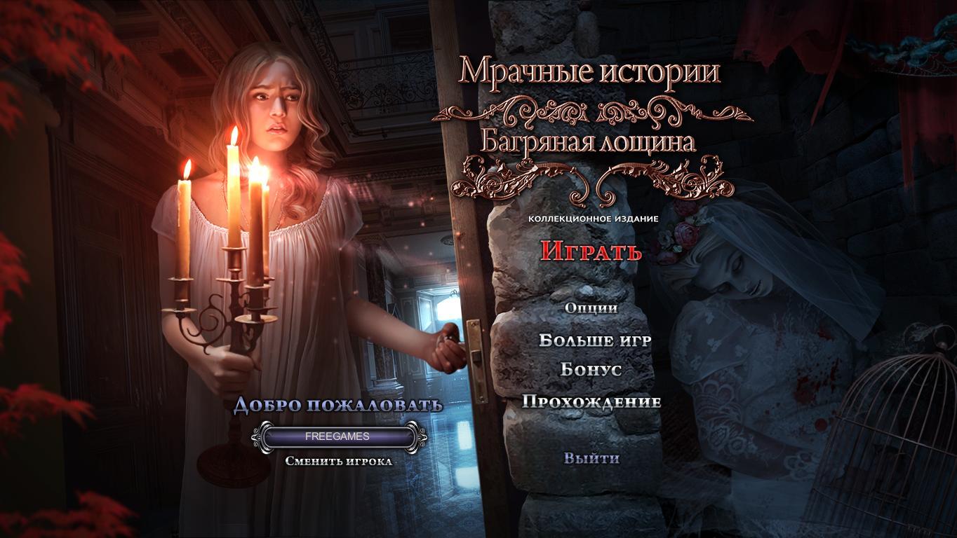 Мрачные истории 11: Багряная лощина. Коллекционное издание | Grim Tales 11: Crimson Hollow CE (Rus)