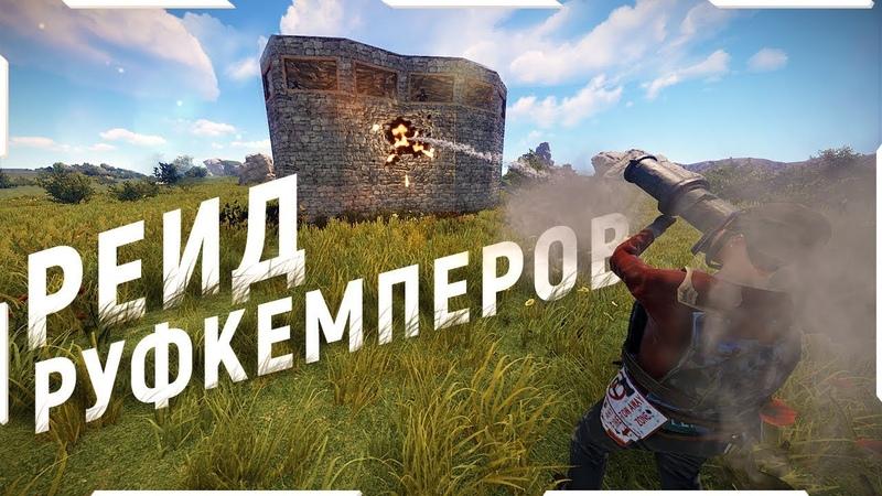 Rust Онлайн рейд клана Руфкемперов Меня рейдят в онлайне Антирейд Дома Сбиваем Вертолет