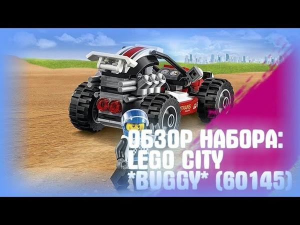 Обзор набора «Lego City: Buggy (60145)»