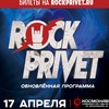 17 апреля – ROCK PRIVET @ ПИТЕР, «Космонавт»