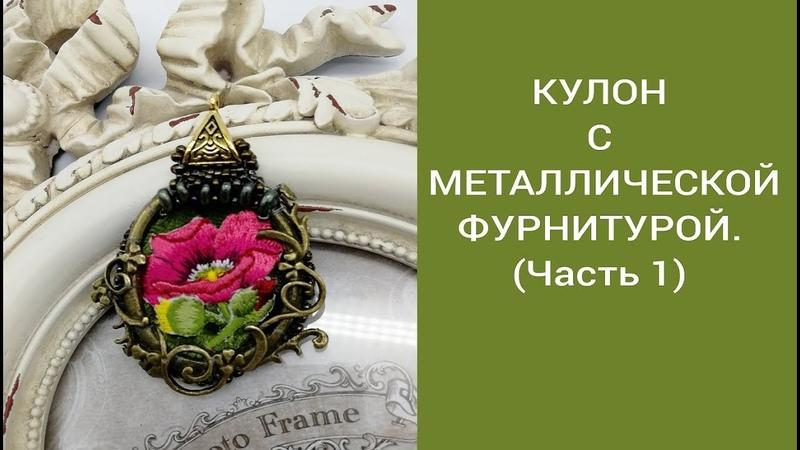 КУЛОН ИЗ МЕТАЛЛИЧЕСКОЙ ФУРНИТУРЫ.