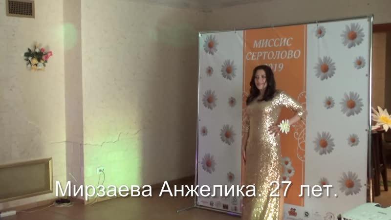 Миссис Сертолово 2019 Мирзаева Анжелика