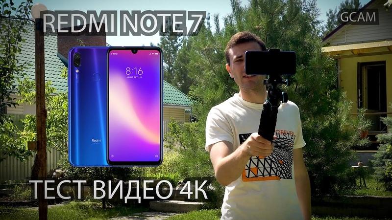 Обзор Xiaomi Redmi Note 7 - смартфон для влогов? Тест видео GCam 4k, 120fps, Google Camera