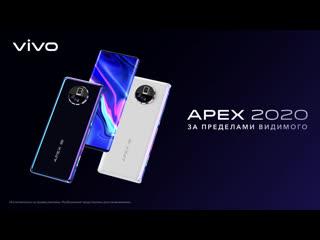 Уникальный vivo apex 2020