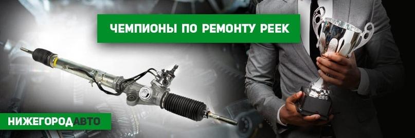 Замена рулевой рейки Нижний Новгород