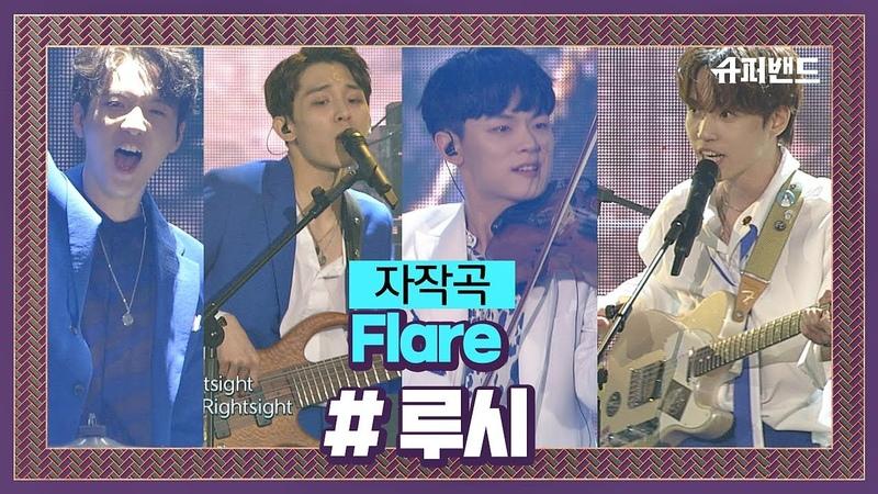 제대로 흥 폭발한♨ 루시 자작곡 ′Flare′♬ #파이널라운드 슈퍼밴드 (SuperBand) 14회