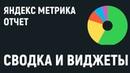 Яндекс Метрика. Отчет сводка и виджеты Яндекс Метрики.
