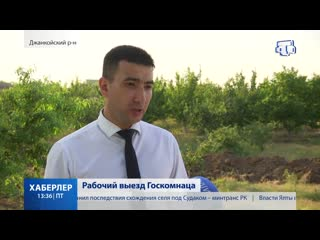Рабочий выезд Госкомнаца