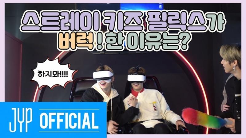 Stray Kids랑 VCR(?) 할 STAY 구함 (1/325) Stray Kids: 제9구역 시즌4 EP.03