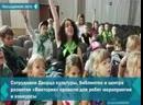 Представители культурных организаций города приехали в лагерь Сокол, чтобы провести для ребят конкурсы и игры