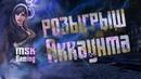 РОЗЫГРЫШ АККАУНТА ⚠ ACCOUNT DRAW ⚠ MAGE 11 3кк БМ ⚠ DARKNESS RISES