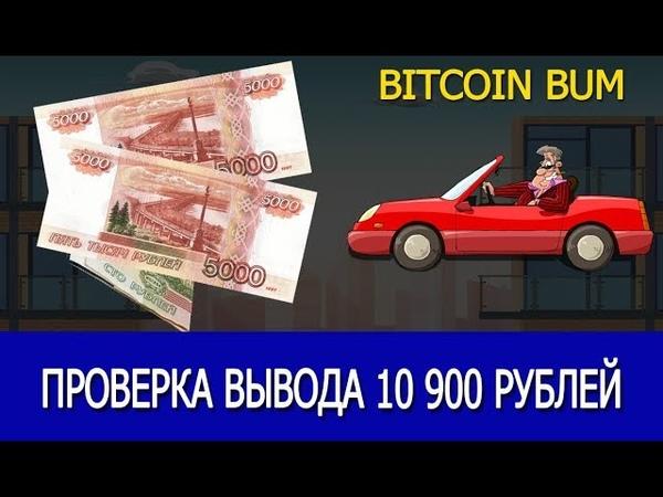 Вывод 10 900 рублей с игры Bitcoin Bum - платит или нет