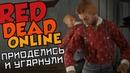 Red Dead Online - ПРИОДЕЛИСЬ И УГАРНУЛИ