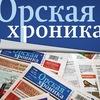 Орская хроника