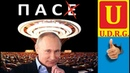 Демарш восьми приличных стран взамен на Россию Бенефис цинизма в ПАСЕ