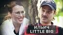 Little Big успех Skibidi коллаба с Киркоровым и рэп баттл с Навальным в шоу Осторожно Собчак 26 06 2019