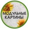 Федеральный магазин модульных картин   MKa-RU