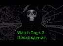 Артём Карасёв - live. Watch Dogs 2. Прохождение по стелсу попытка