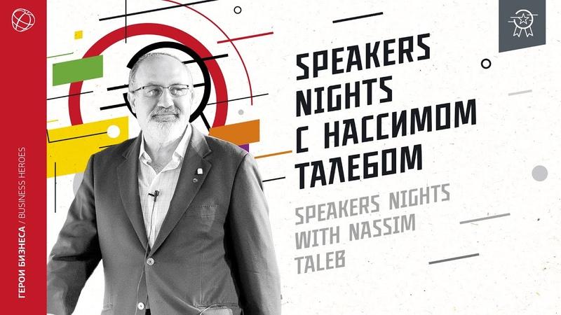 Speakers Nights с Нассимом Талебом