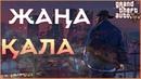 ЖАҢАДАН ӨМІР БАСТАДЫМ Қызбен таныстым Жұмыс таптым Права алдым GTA 5 RP 1 КАЗАКША ҚАЗАҚША