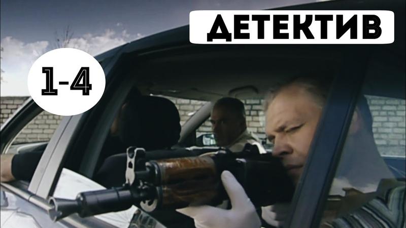 КРУТОЙ ДЕТЕКТИВ! Мужчины не плачут (Удар 1-4 серия) Русские детективы, криминал
