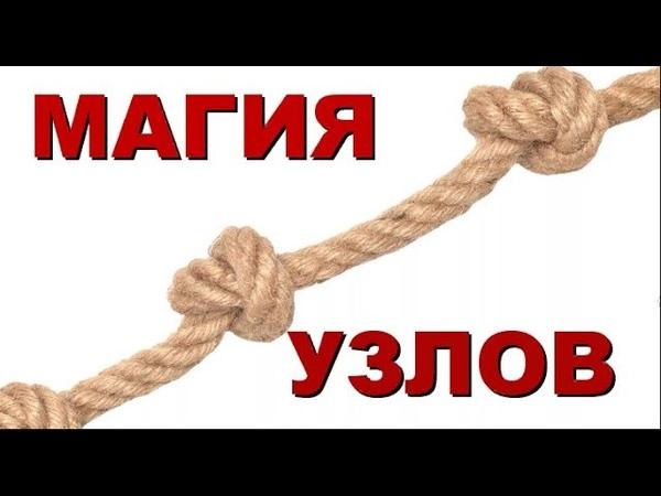 Все Проблемы исчезнут 🌺 Если навязать узлы на длинную верёвку 🌺 Магия УЗЛОВ 🌺А. Дуйко